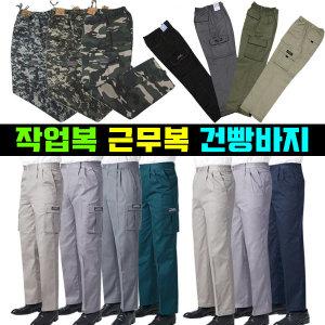봄가을/건빵바지/청바지/작업복/밀리터리/근무복