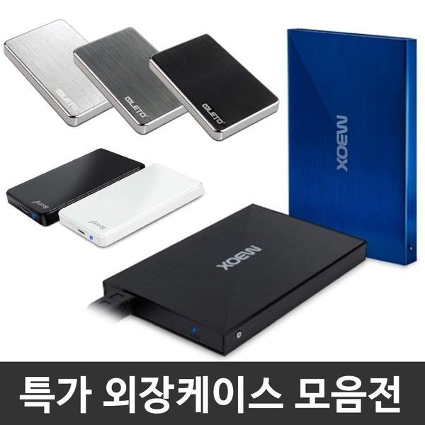 외장하드케이스 2.5인치/SSD/2.0/3.0 HC-2500S(블랙)
