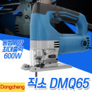 동창 직소기 DMQ65 B사GST65타입 동급 최대출력600W