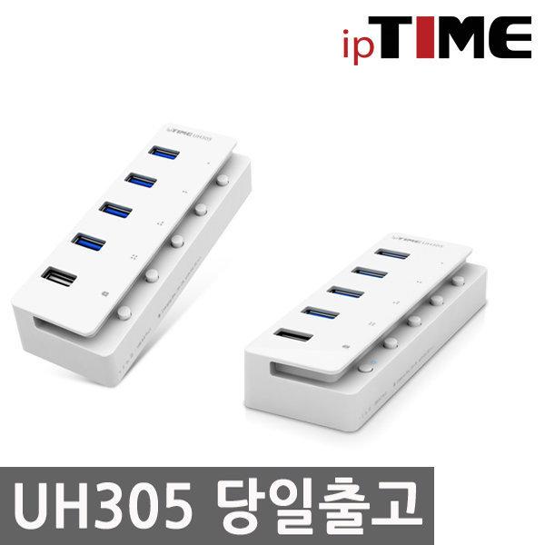 빠른배송 ipTIME 공인판매점 UH305 USB3.0 허브