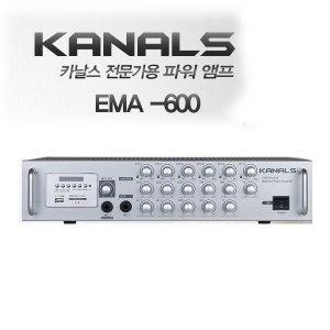 KANALS EMA600 6채널 개별볼륨  매장앰프 파워엠프