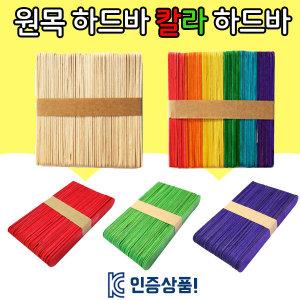 하드바/나무스틱/칼라하드바/하드막대/나무막대/원목