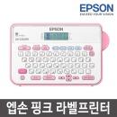 엡손 LW-K200PK 핑크 라벨프린터 네임스티커 정품