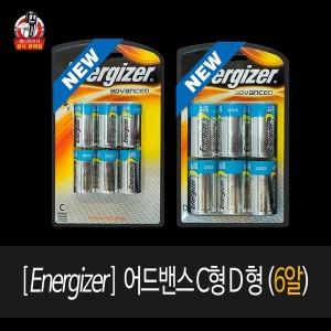 6알 어드밴스C형D형 /당일출고/정품/에너자이저