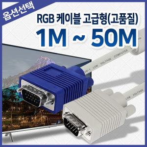 케이블메이트 RGB/영상/케이블/1M 2M 3M 5M 10M~ 선택