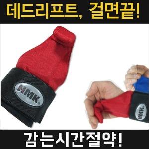 HMK 02 빅파워 고리 헬스장갑 스트랩