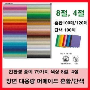두성종이 대용량 양면 머메이드 8절/4절 혼합색/단색