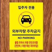외부차량 주차금지표지판 100304 벽부착용문구변경가능