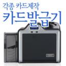 이포시스템  카드프린터 HDP5000/ HID파고 재전사 카드발급기/ 신분증등 각종카드제작