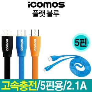 핸드폰 5핀 고속 충전케이블 (ICOMOS 플랫 블루)