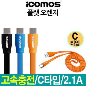 핸드폰 C타입 고속 충전케이블 (ICOMOS 플랫 오렌지)