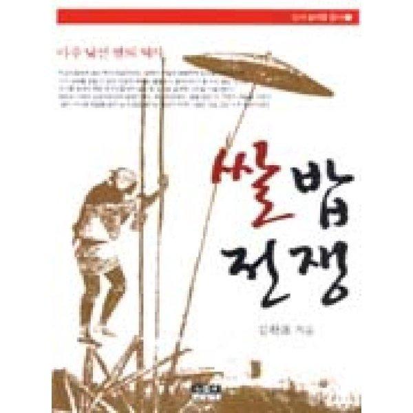 쌀밥전쟁  인물과사상사   김환표