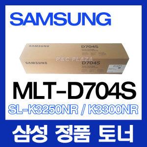 정품토너 MLT-D704S/SL-K3250NR/SL-K3300NR/당일출고