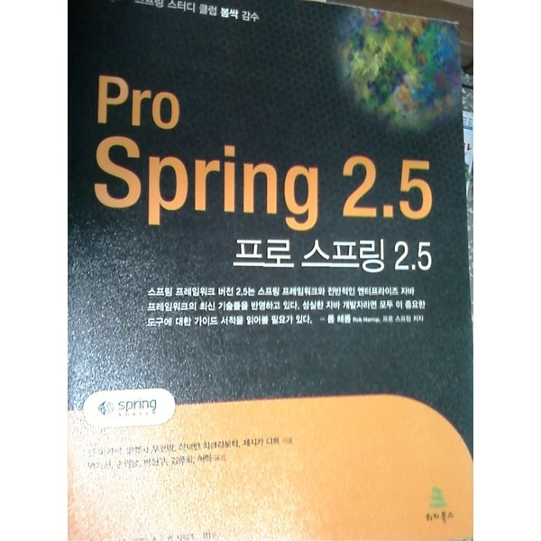 프로 스프링 2.5