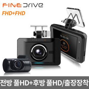 파인드라이브 2.0 풀HD+풀HD 2채널 블랙박스 출장장착