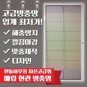 최신 고급매립형 현관롤 방충망/현관용방충망/모기장