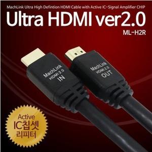 빠른배송 마하링크 HDMI V2.0 울트라 IC칩 길이 30M