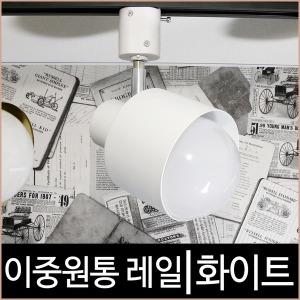 이중원통 화이트 백색 레일조명 레일기구 레일등 LED