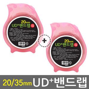 20~35mm원형롤밴드 UD+밴드랩 상처밴드