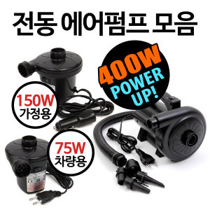 무배특가 가정용 150W/400W 차량용 75W 전동 에어펌프