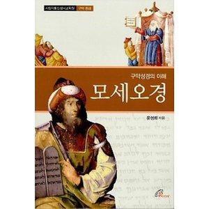 모세오경 - 구약성경의 이해