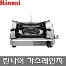 린나이 1구가스레인지 HI-160P 식당용/업소용