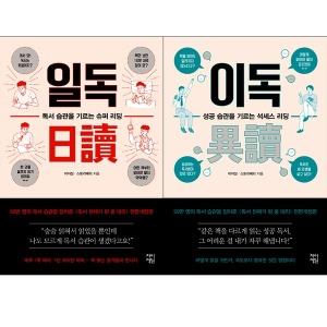 (전2권) 일독 + 이독 세트 습관을 기르는 리딩 시리즈 차이정원
