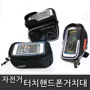 자전거 핸드폰거치대 휴대폰 스마트폰 가방 바이크