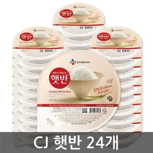 CJ 햇반 24~36개 /오뚜기밥 즉석밥 컵밥 컵반 흑미밥