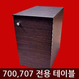700 707자판기 전용 테이블 수납장 커피자판기다이