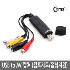 U3669 Coms USB to AV 캡쳐 Win7 지원 컴포지트 SVHS