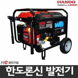 한도-론신 HD-8000LC(E) 7.5KW 산업용발전기 키시동
