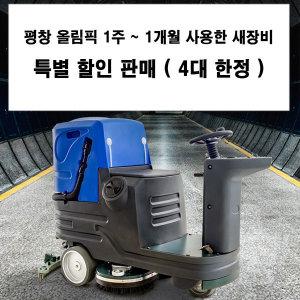 습식청소 건식청소 공장청소 노면청소 산업용청소
