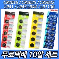 무료택배/10알/5알/정품/수은/건전지/배터리/CR2032