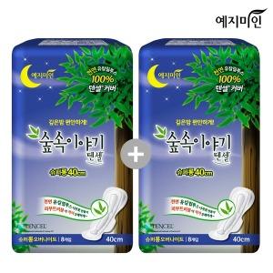 숲속이야기 텐셀 슈퍼롱 오버나이트 8p (1팩+1팩) - 상품 이미지