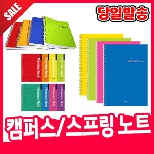 스프링노트/수첩/제본노트/연습장/오답노트/비닐노트