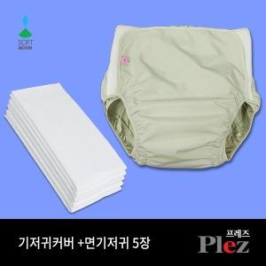 성인 천기저귀 / 기저기 방수 커버/면/소프트문프레즈