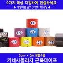 정품 1롤특가(5CM/5M)근육테이프 원가판매/사용매뉴얼