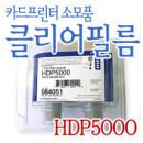 이포시스템  카드프린터리본 HDP5000 클리어필름
