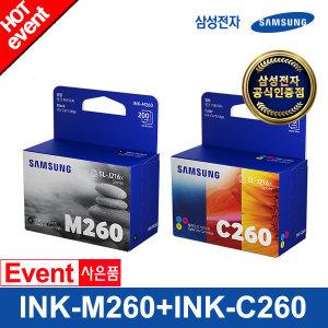 삼성전자  INK-M260+INK-C260 (검정+컬러) 정품잉크