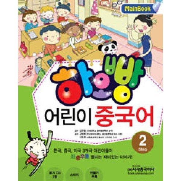 하오빵 어린이 중국어 2 메인북  시사중국어사   김명화  이윤화