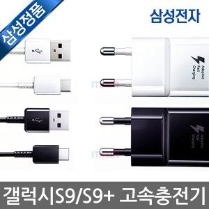 삼성정품 고속충전기 갤럭시S9/S9+/급속/C타입/9V