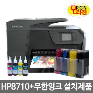 HP오피스젯프로 8710 복합기+무한잉크/스캔/복사/팩스