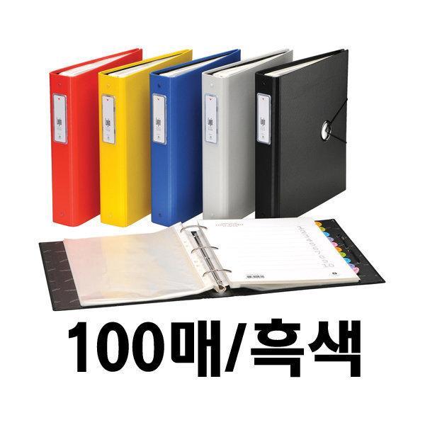 106230 로그인화일(F824-7/100매/흑색/문화산업)