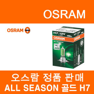 오스람 전조등 골드 H7  ALL SEASON (1개)