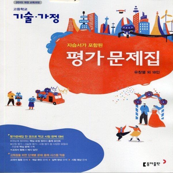 2019년- 동아출판 고등학교 고등 기술가정 평가문제집 + 자습서 (유창열 교과서편) - 고1용