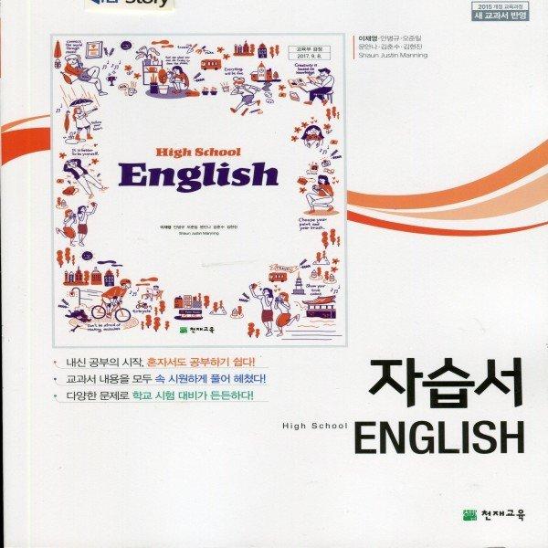 2019년- 천재교육 고등학교 고등 영어 자습서 (High School English) (이재영 교과서편) - 고1용