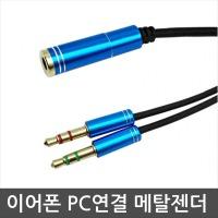 이어폰 PC연결 4극 젠더 이어셋 노트북연결 메탈(블루)