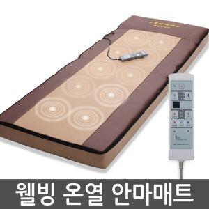 웰빙 온열안마매트 2019년 신제품 (병원용)