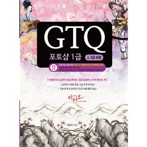 GTQ 포토샵 1급  아티오   유윤자  2 3급 포함 / 특별부록 모의고사 5회분